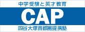 中学受験と英才教育CAP